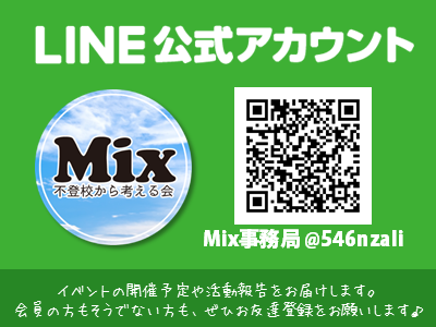 LINEお友達追加バナー.png