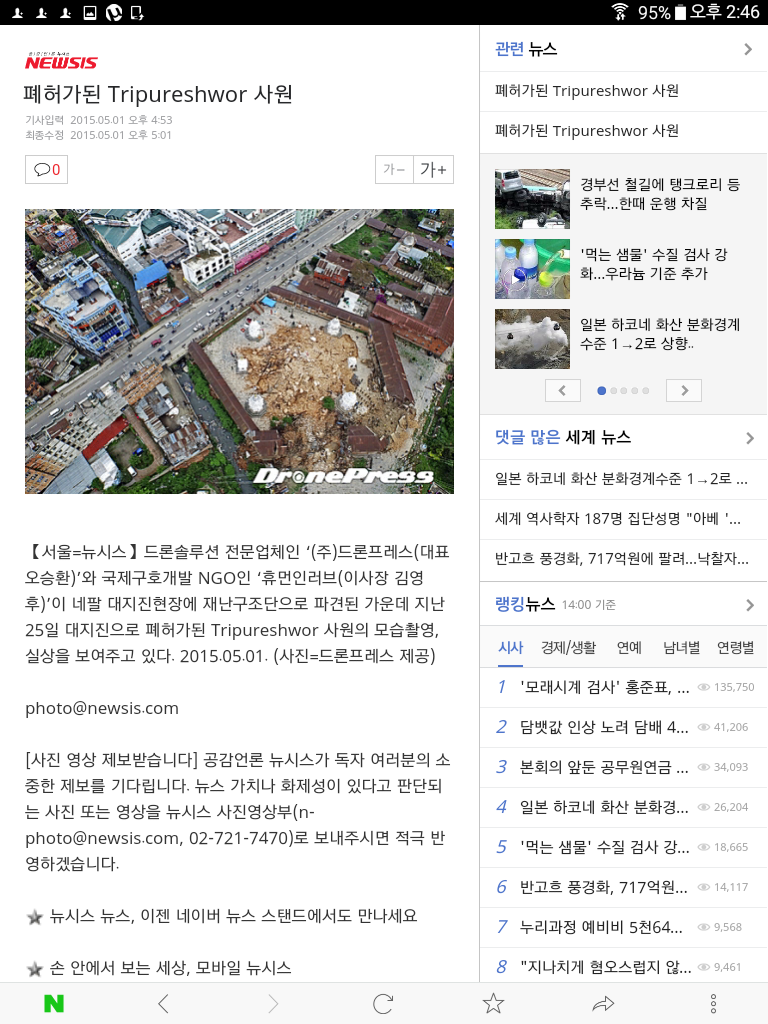 Screenshot_2015-05-06-14-46-18 - 복사본