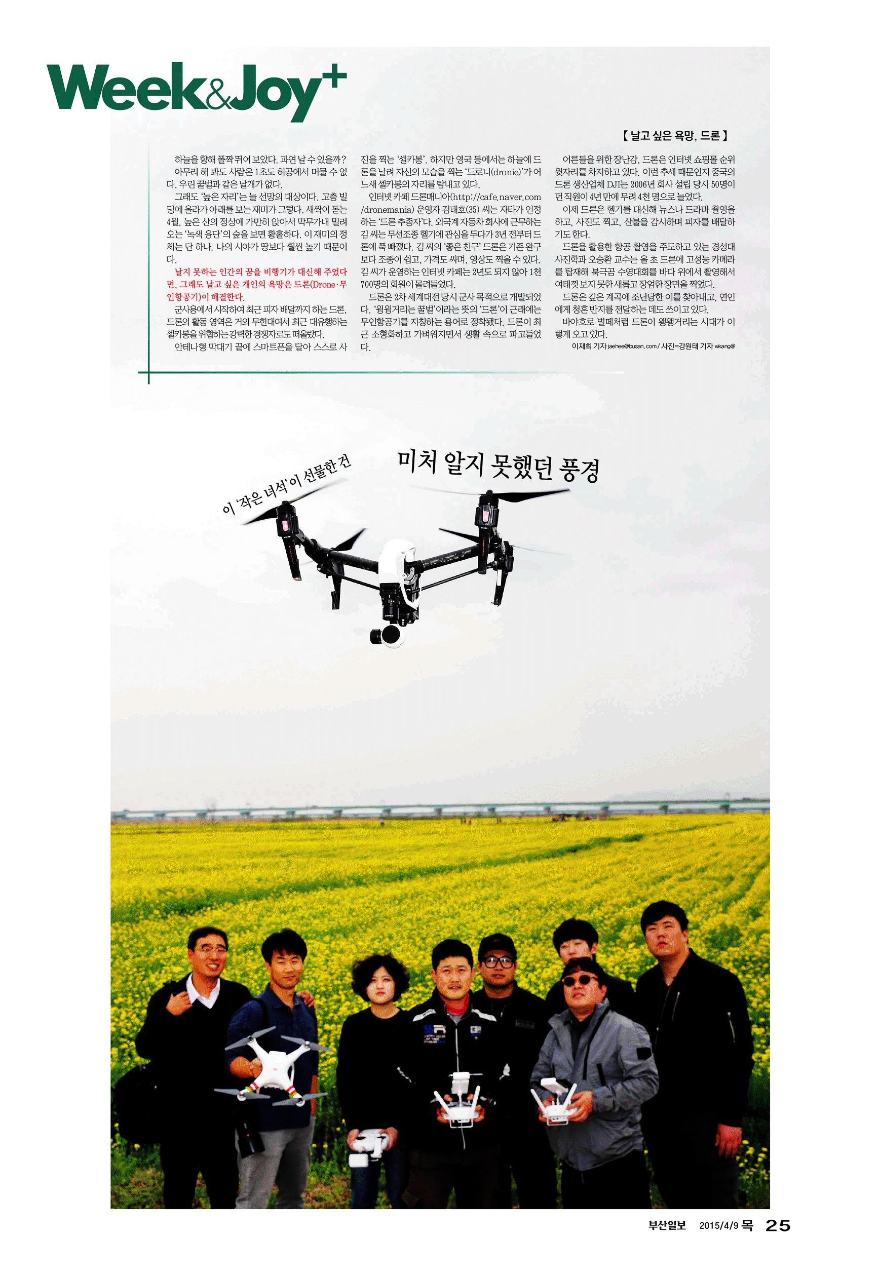 Thu Apr 9 2015 - 25면