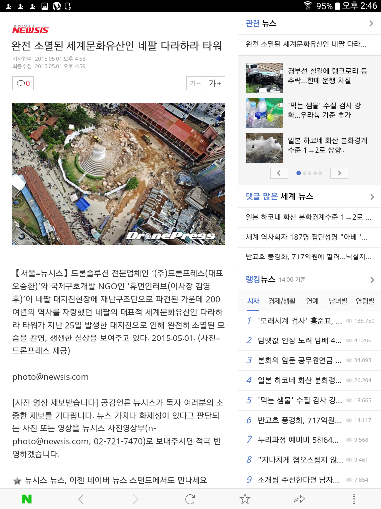 Screenshot_2015-05-06-14-46-38 - 복사본