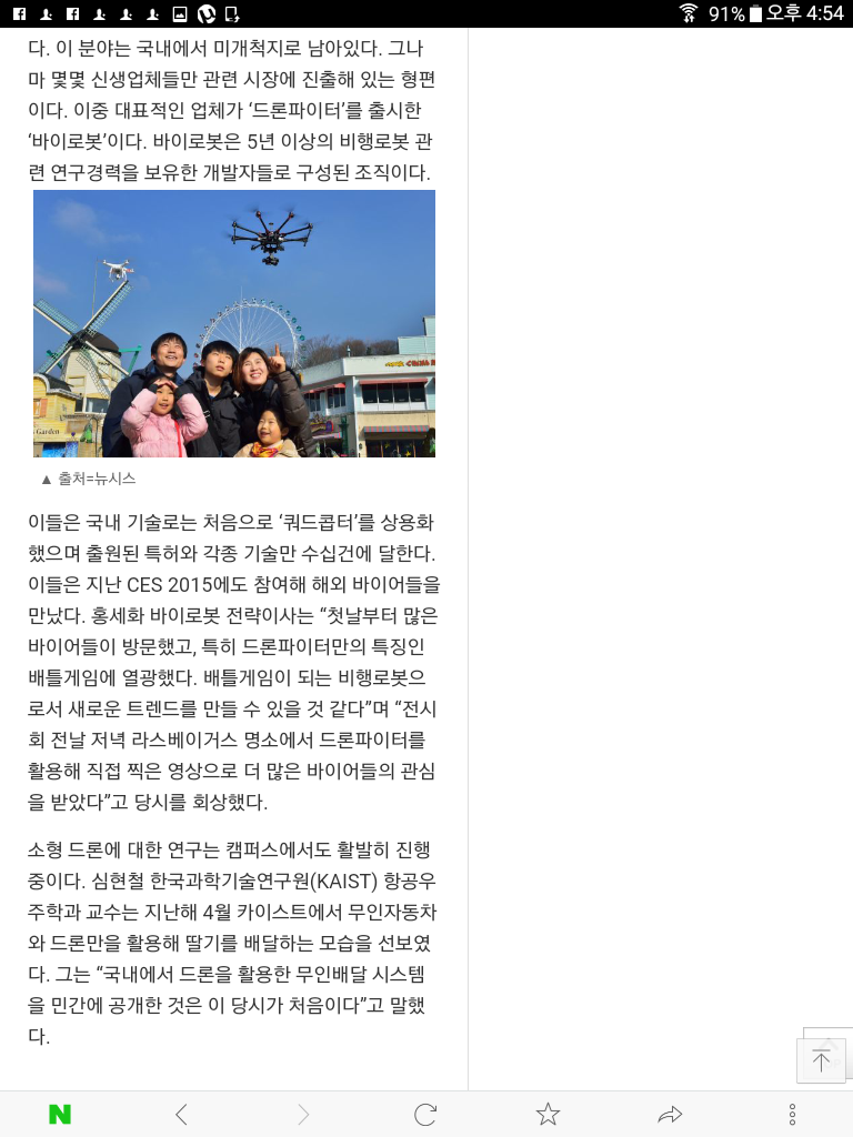 Screenshot_2015-05-06-16-54-11 - 복사본