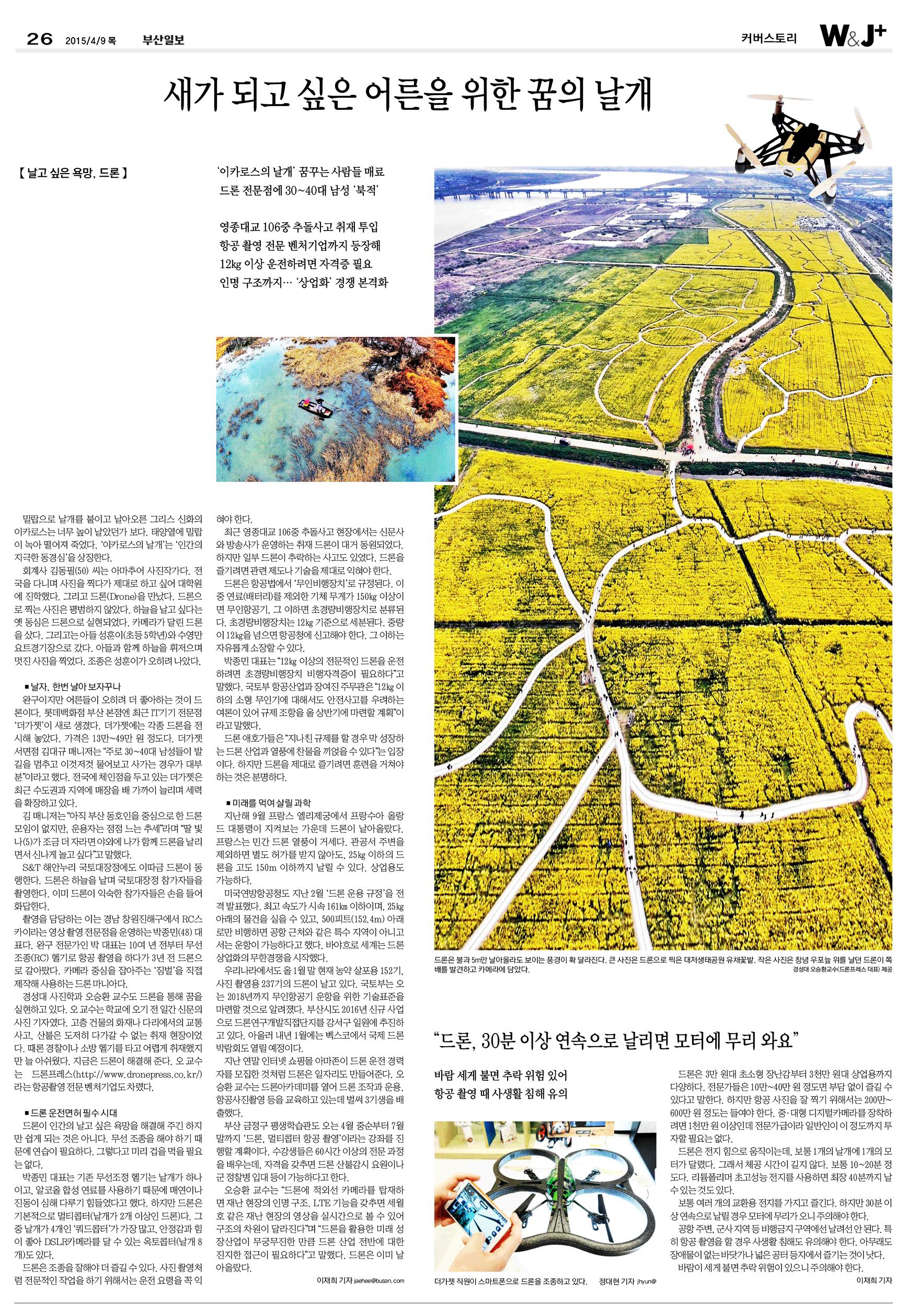 Thu Apr 9 2015 - 26면