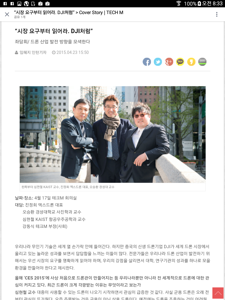 Screenshot_2015-05-03-08-33-46 - 복사본
