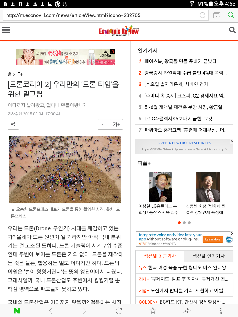 Screenshot_2015-05-06-16-53-03 - 복사본