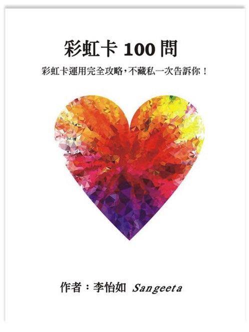 《彩虹卡100問》單書