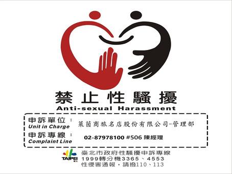 性騷擾防治資訊
