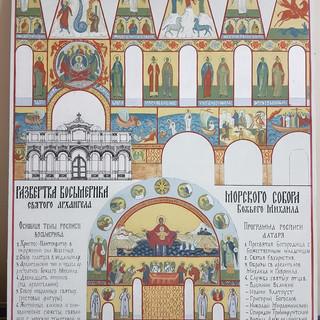 Проект росписи Морского собора