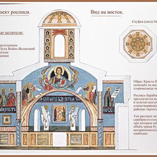 Проект росписи храма Сергия Радонежского