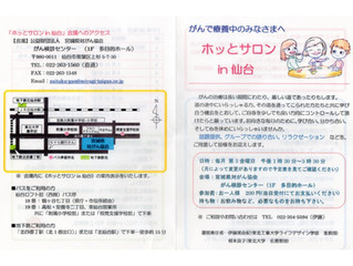 【講演情報】ホッとサロン ㏌ 仙台 11/17(金)