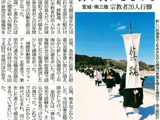 河北新報記事「祈り海にささげる」