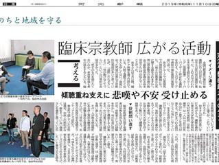 臨床宗教師の記事掲載(河北新報)