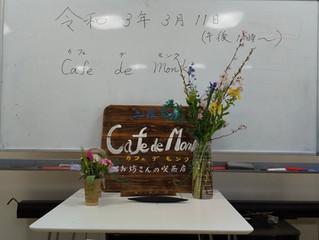 3月11日「カフェ・デ・モンク」開催