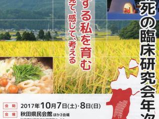 第41回日本死の臨床研究会年次大会