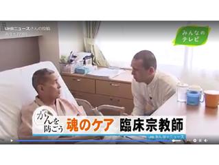 人生に寄り添う「臨床宗教師」~ある緩和ケア病棟の1日 (2/28放送 UHB)