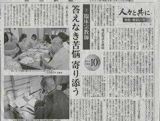 3月10日の河北新報朝刊に掲載