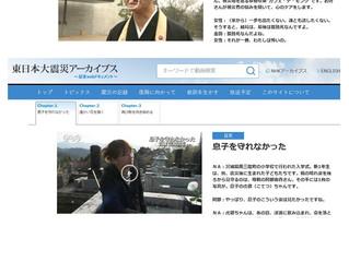 NHK東日本大震災アーカイブスのお知らせ