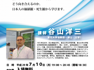 7/10、北海道旭川で「医療者向け講演会」開催