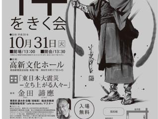 【講演情報】禅をきく会 10/31  高知会場