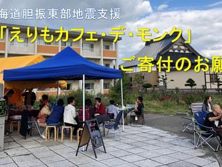 北海道胆振東部地震支援『えりもカフェデモンク』募金のお願い