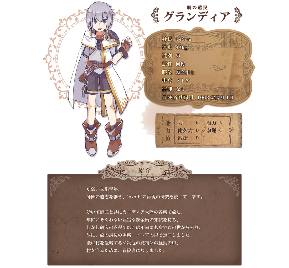 [JP] All character6.png