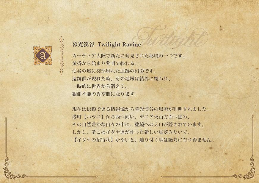 map_placetxt_twilight2 (1).jpg