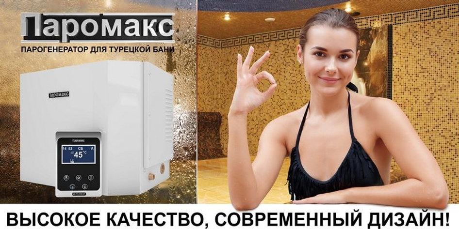 Банер Паромакс ОК-800x410.jpg