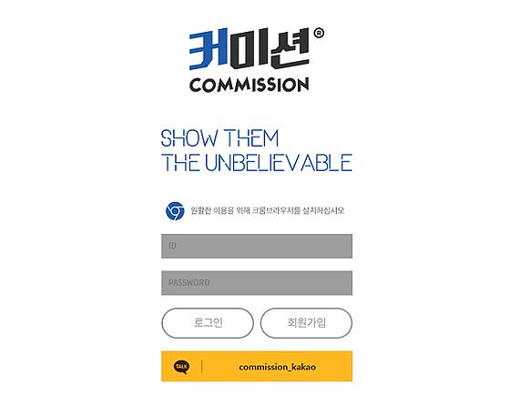 [먹튀사이트] 커미션 먹튀 / 먹튀검증업체 카지노추천