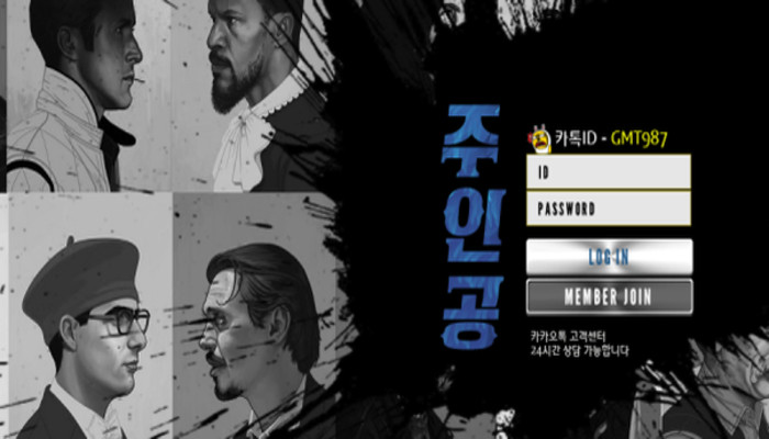 [먹튀사이트] 주인공 먹튀 / 먹튀검증업체 카지노추천