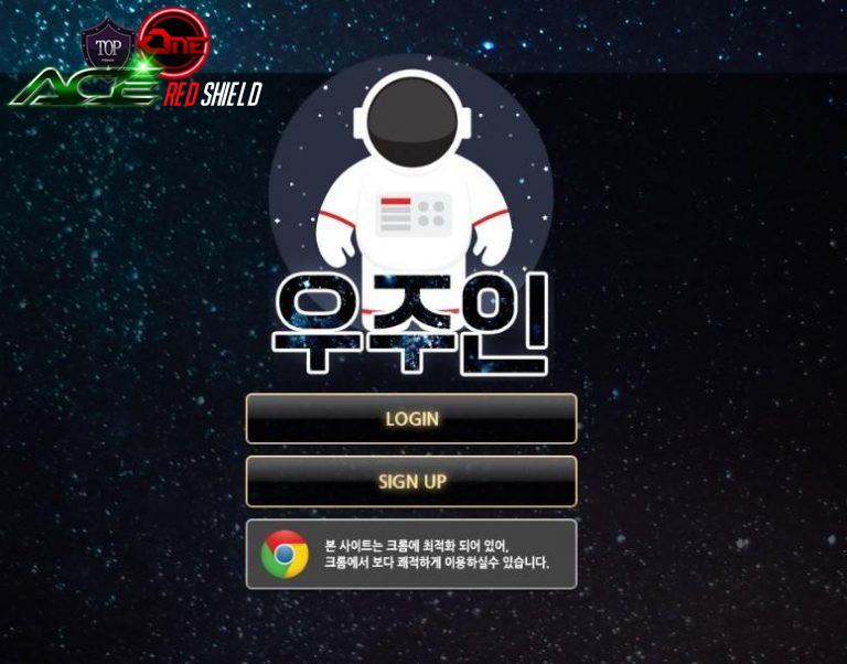 우주인 먹튀 사이트 신상정보 - 카지노추천