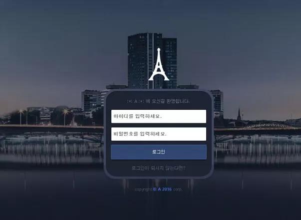 [먹튀사이트] A 먹튀 /먹튀검증업체 카지노추천