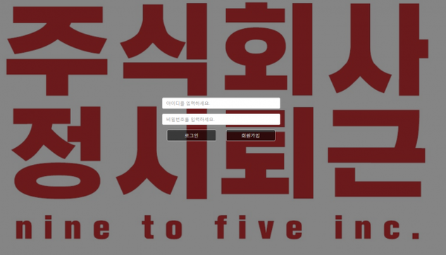 [먹튀사이트] 주식회사 먹튀 /먹튀검증업체 카지노추천