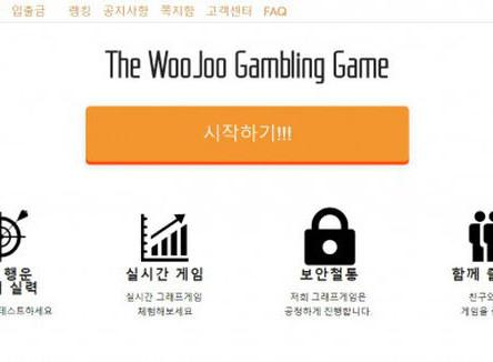 [먹튀사이트] woojoo 먹튀 / 먹튀검증업체 카지노추천