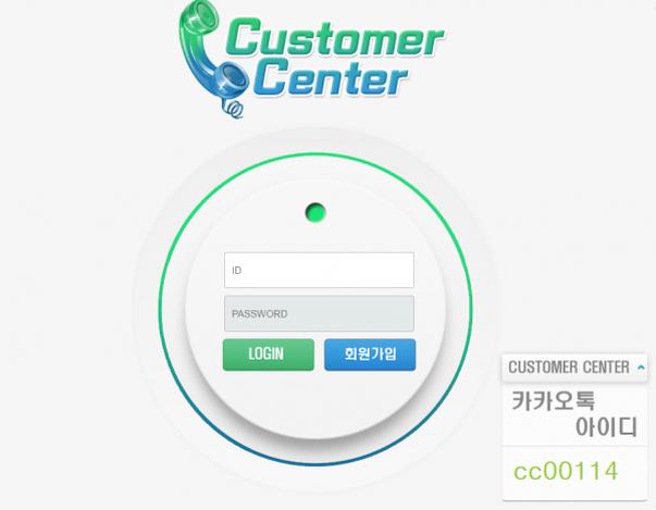 [먹튀사이트] 고객센터 먹튀 / 먹튀검증업체 안전놀이터