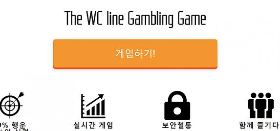 [먹튀사이트] WC line 먹튀 / 먹튀검증업체 카지노추천