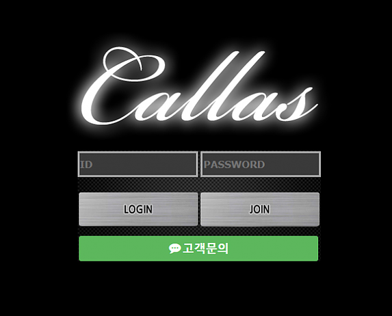 [먹튀사이트] 칼라스 먹튀 / 먹튀검증업체 카지노추천