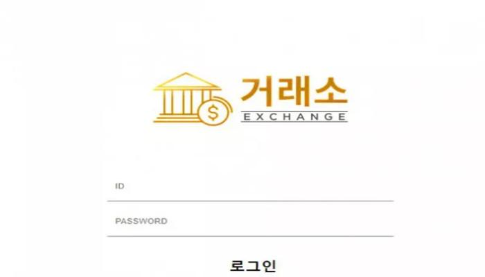 [먹튀사이트] 거래소 먹튀 / 먹튀검증업체 카지노추천