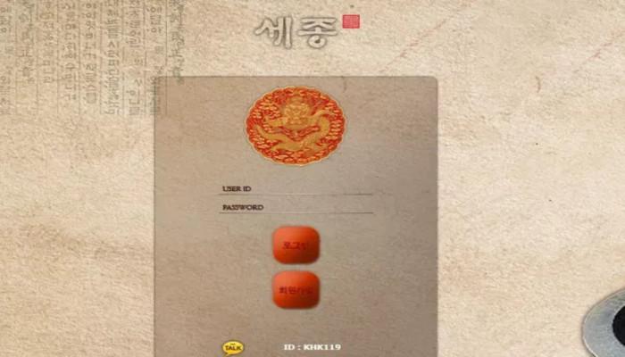[먹튀사이트] 세종 먹튀 / 먹튀검증업체 카지노추천