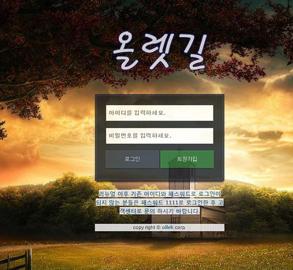 [먹튀사이트] 올렛길 먹튀 / 먹튀검증업체 카지노추천