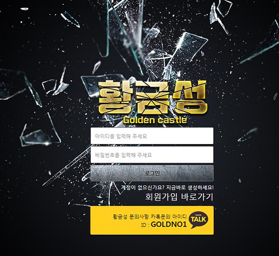 [먹튀사이트] 황금성 먹튀 / 먹튀검증업체 카지노추천