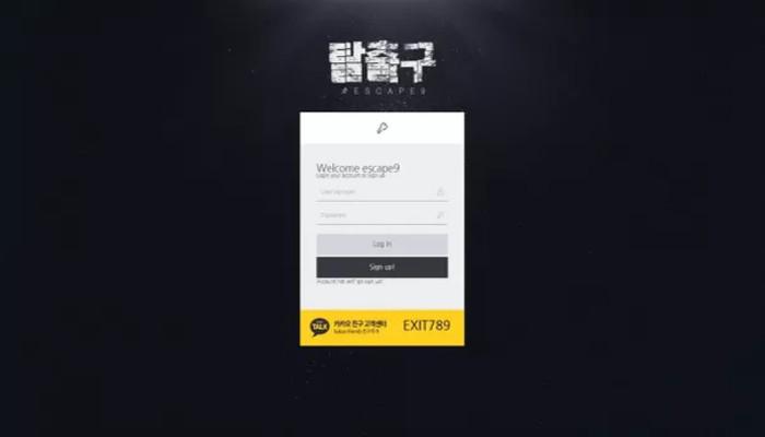 [먹튀사이트] 탈출구 먹튀 /먹튀검증업체 카지노추천
