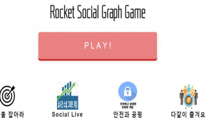 [먹튀사이트] ROCKET 먹튀 / 먹튀검증업체 카지노추천