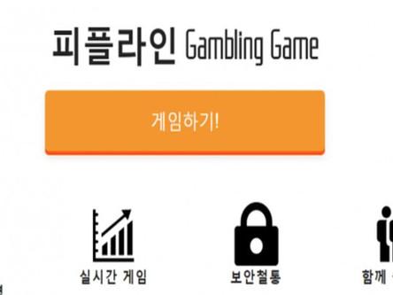 [먹튀사이트] 피플라인 먹튀 / 먹튀검증업체 카지노추천