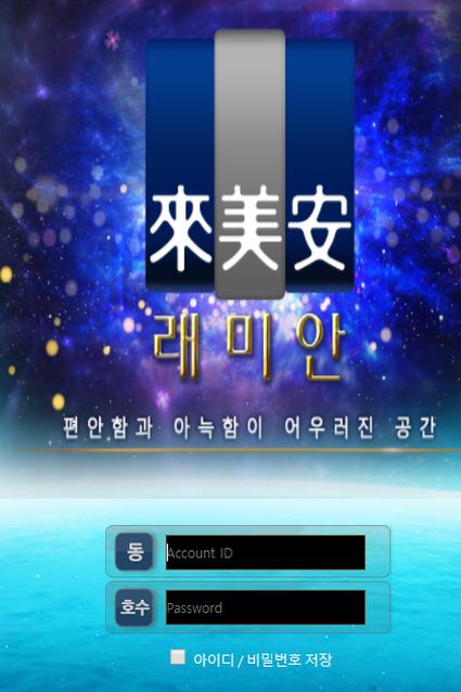 [먹튀사이트] 래미안 튀먹 / 먹튀검증업체 카지노추천
