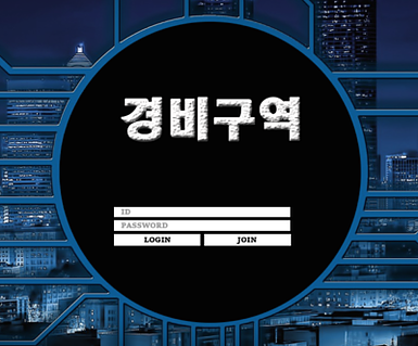[먹튀사이트] 경비구역 먹튀 / 먹튀검증업체 카지노추천