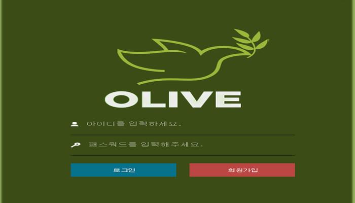 [먹튀사이트] 올리브 먹튀 / 먹튀검증업체 카지노추천