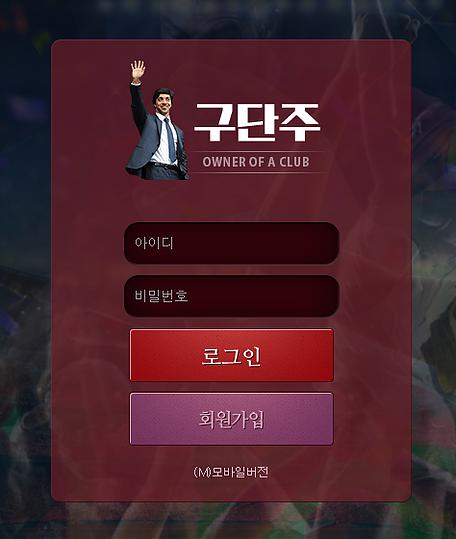 [먹튀사이트] 구단주 먹튀 / 먹튀검증업체 카지노추천