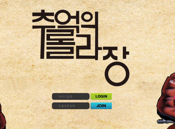 [먹튀사이트] 롤라장 토토검증 먹튀검증은 먹튀카지노추천