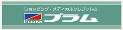 日本プラム.png