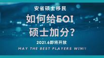 """【安省硕士提名】如何给自己的EOI多加点分数?面对""""择优录取""""的对策是什么?"""