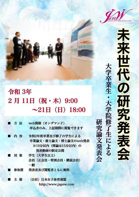 ②【完成版】2020年度JAPEW未来世代チラシ_1212_1.jpg